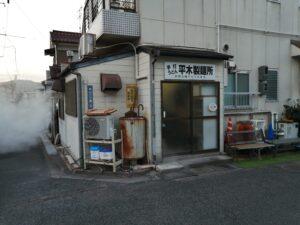 平木製麺所