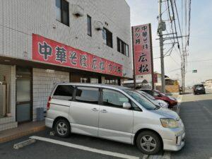 中華そば専門店 広松
