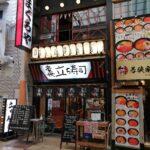 豪快 立ち寿司 難波南海通り店