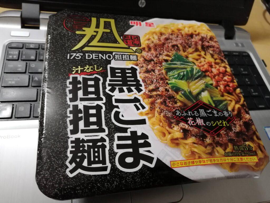 黒ごま汁なし担担麺
