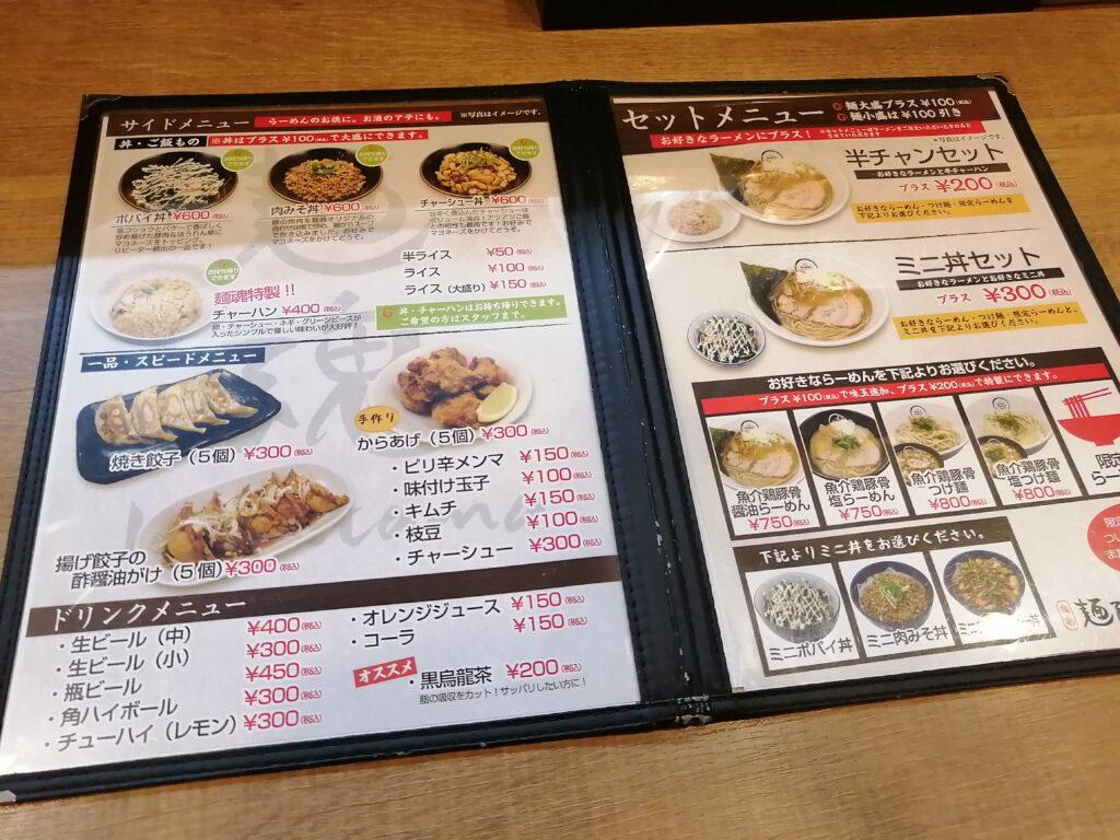 麺創 麺魂 江坂本店